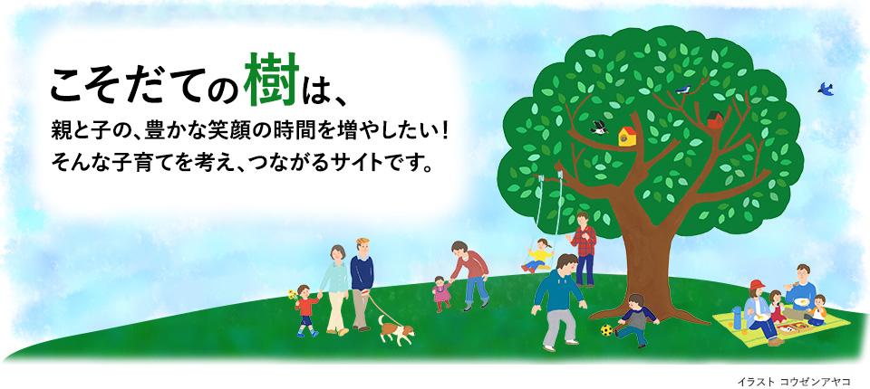 こそだての樹は、親も子も、イライラしたり泣いてばかりいないでできれば笑顔で、豊かな時間を過ごしたい。そんな子育てをみなさんと考え、つながるサイトです。