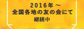 2016年全国各地の友の会にて順次開催予定