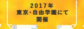 2017年東京・自由学園にて開催予定