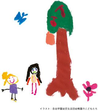 イラスト:自由学園幼児生活団幼稚園のこともだち