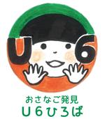 U6ひろば
