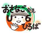 「おさなご発見U6ひろば」ロゴ