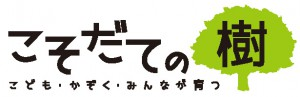 150515_こそだての樹_ロゴ案_cc_小Jpeg