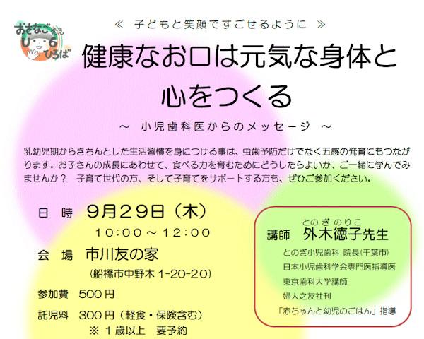 0929_itikawa